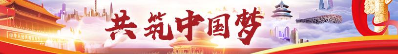共築中國夢