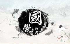 第五屆中央文史研究館國學論壇在京召開