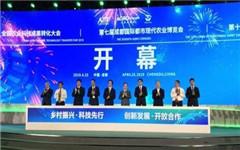 2019農業科轉會暨第七屆成都農博會舉行