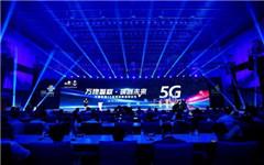 中國聯通5G應用創新高峰論壇落幕 開啟5G行業應用新篇章