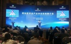 新項目新産業!8.4億助力綿陽市遊仙區農旅産業再騰飛