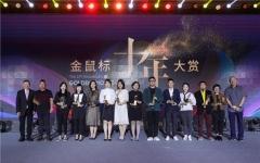 因位傳媒創始人王毓榮獲金滑鼠10週年傑出貢獻人物