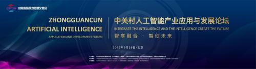 京交會人工智慧産業應用與發展論壇開幕在即,4大亮點提前預告