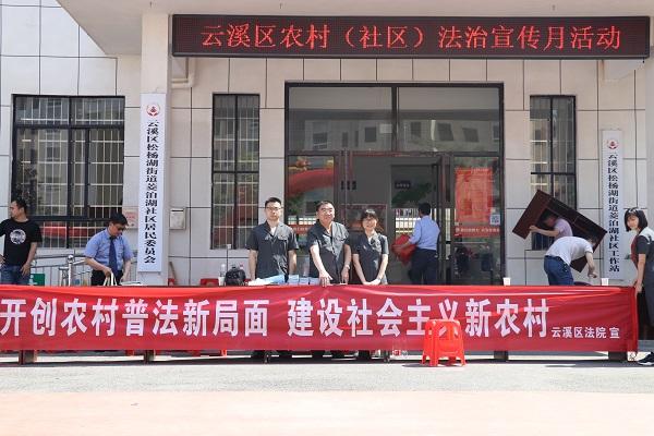 湖南嶽陽市雲溪區人民法院深入社區開展法治宣傳