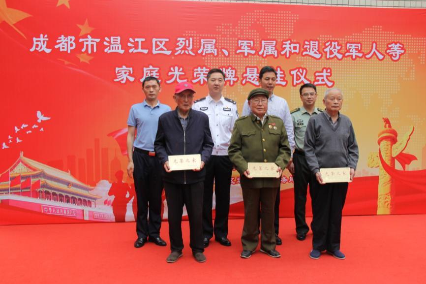 成都溫江:同樹軍民新標桿 共築群眾愛國情