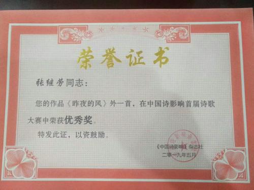 《中国诗影响》济南颁奖太白诗人张继劳获得优秀奖