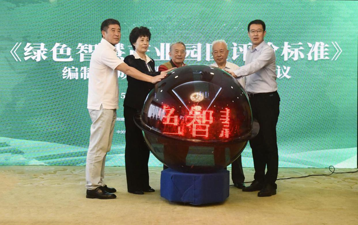 國家《綠色智慧産業園區評價標準》編制啟動會在青島舉行