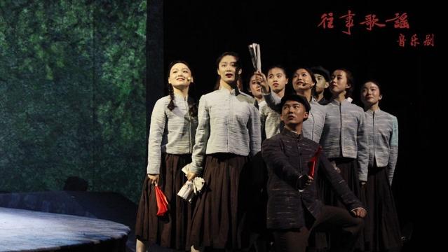 北京師範大學大型原創音樂劇《往事歌謠》上演