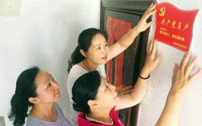 余江画桥党员家庭挂牌亮身份
