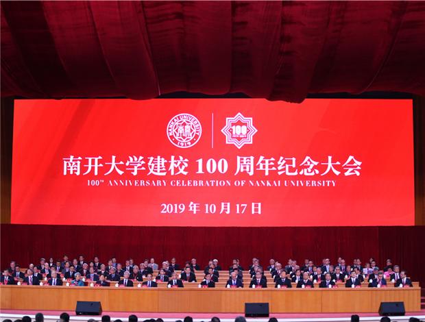 南開大學建校100週年紀念大會隆重召開