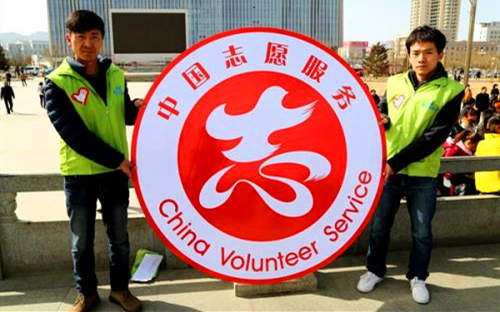中國志願服務研究中心在京揭牌