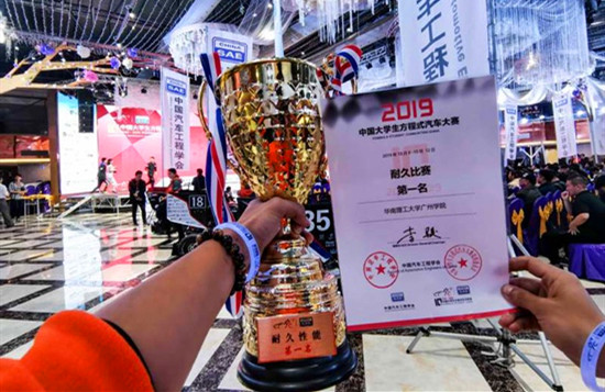 第十届中国大学生方程式汽车大赛落幕