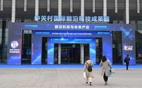 """2019中關村論壇:科技""""秀""""出未來"""