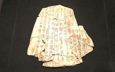 纪念甲骨文发现120周年 大批甲骨青铜亮相国博