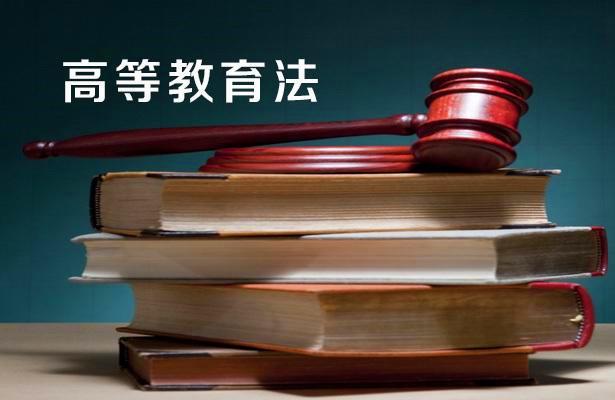 高等教育法实施20年大盘点
