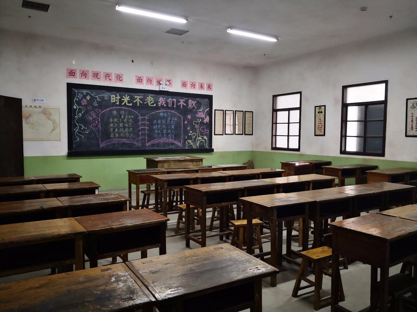 小教室 大变迁