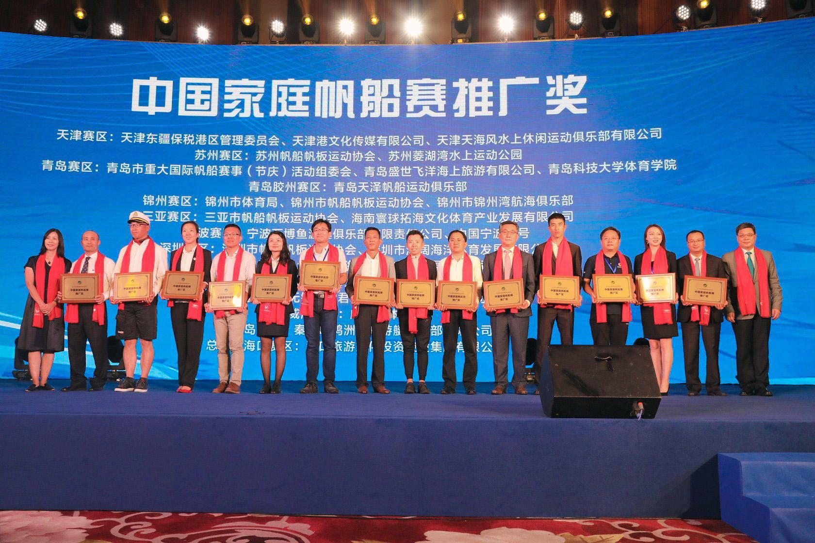 打造城市嘉年华 中国帆船年度盛典闭幕