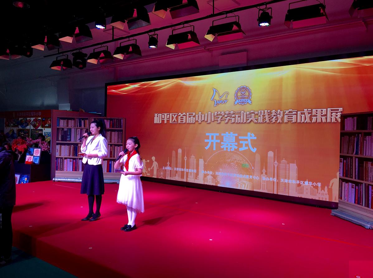 天津市和平区举办首届中小学劳动实践教育成果展