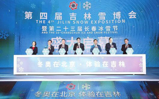 第四届吉林雪博会暨第二十三届长春冰雪节开幕