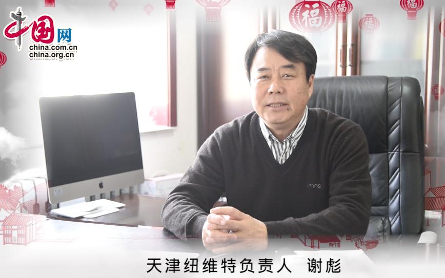 天津纽威特恭祝全国人民新春快乐