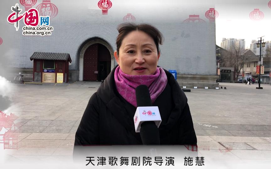 天津歌舞剧院导演施惠恭祝全国人民新春快乐