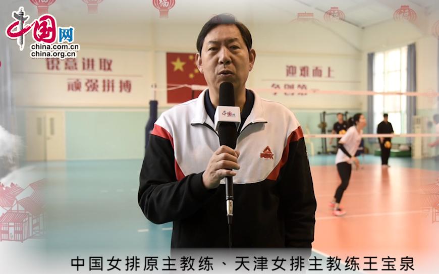 天津女排主教练王宝泉恭祝全国人民新春快乐