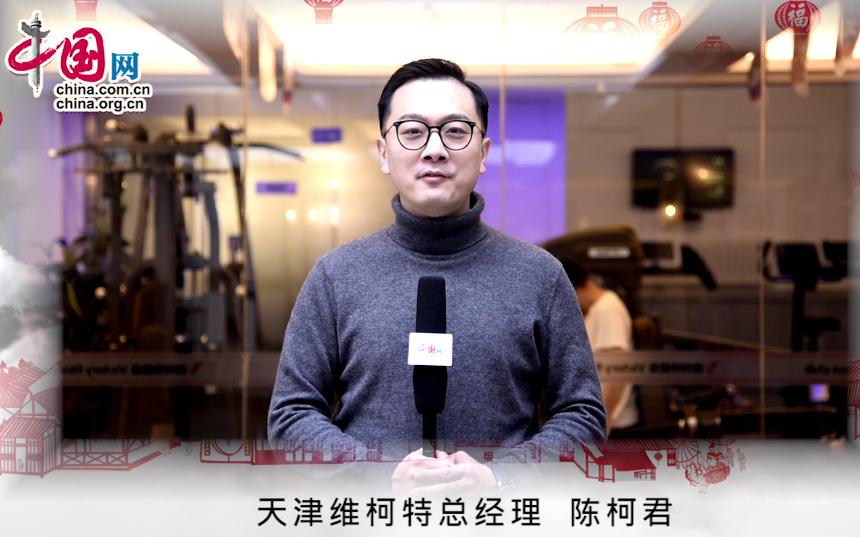 天津维柯特恭祝全国人民新春快乐