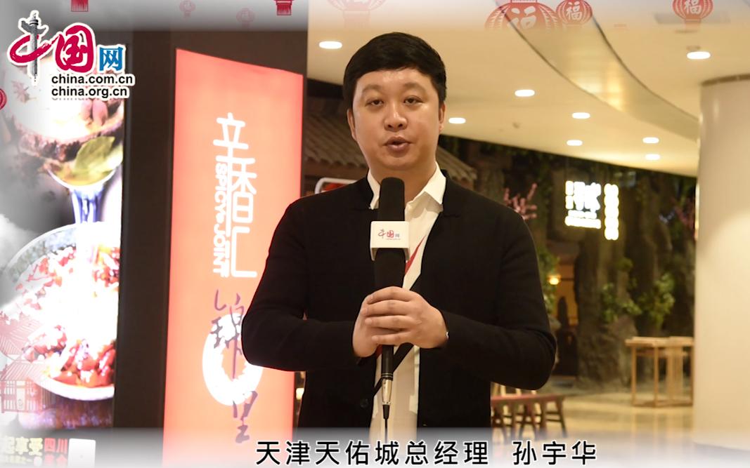 天津天佑城恭祝全国人民新春快乐