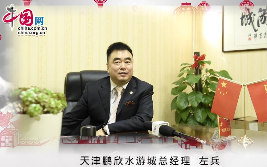 天津鹏欣水游城恭祝全国人民新春快乐