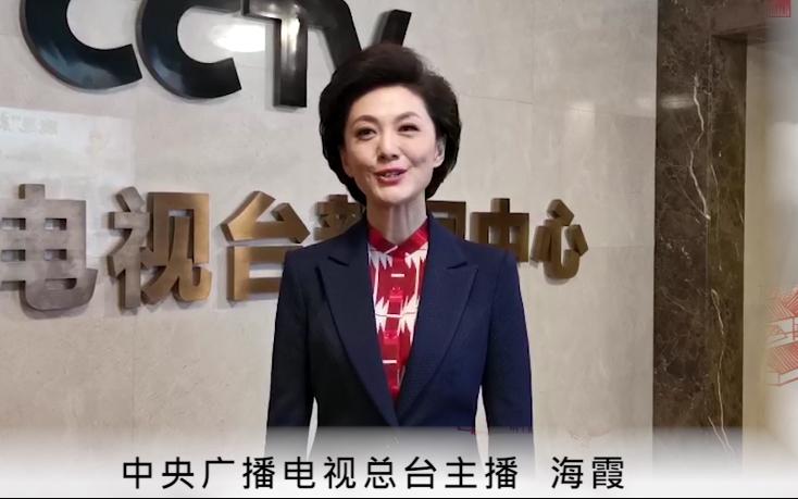 央视主播海霞恭祝全国人民新春快乐