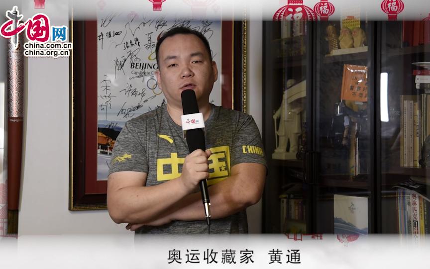 奥运收藏家黄通恭祝全国人民新春快乐