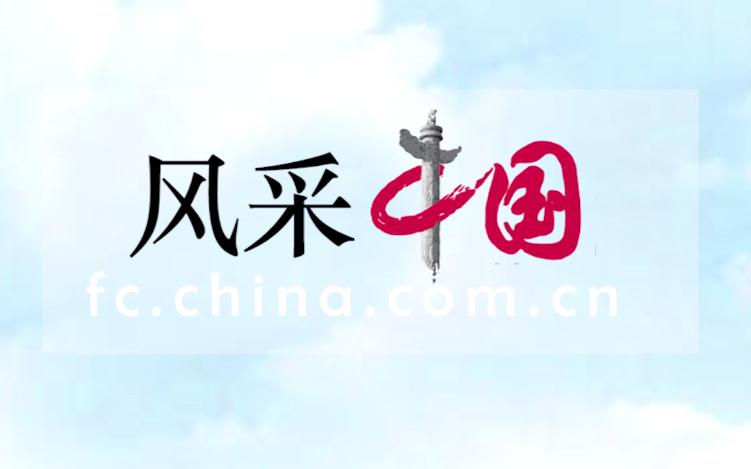 风采中国恭祝全国人民新春快乐