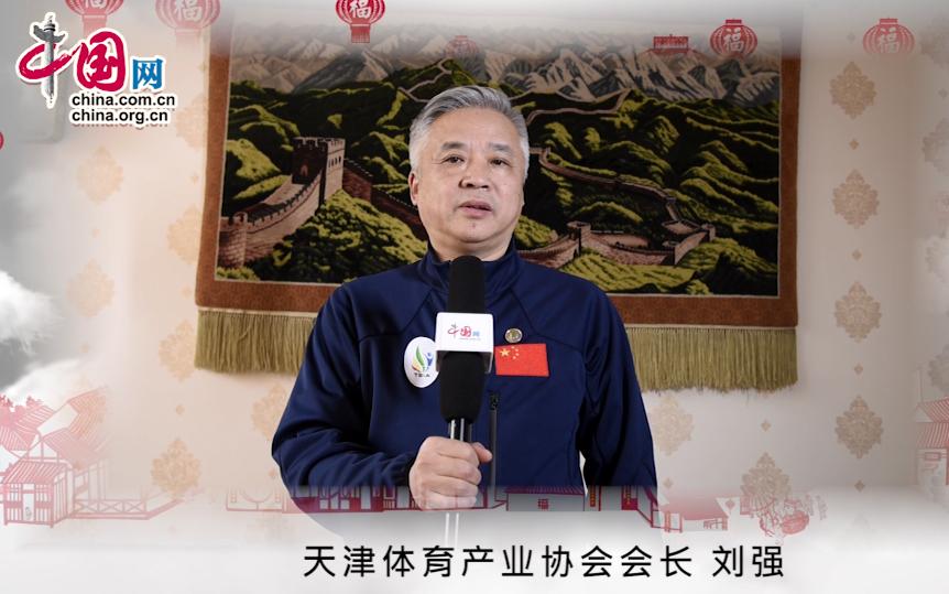 天津市体育产业协会恭祝全国人民新春快乐