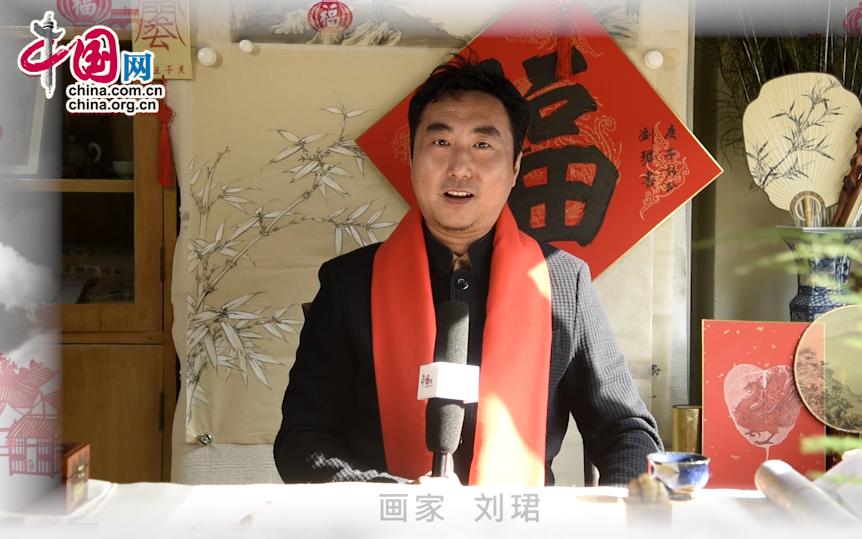 著名画家刘珺恭祝全国人民新春快乐