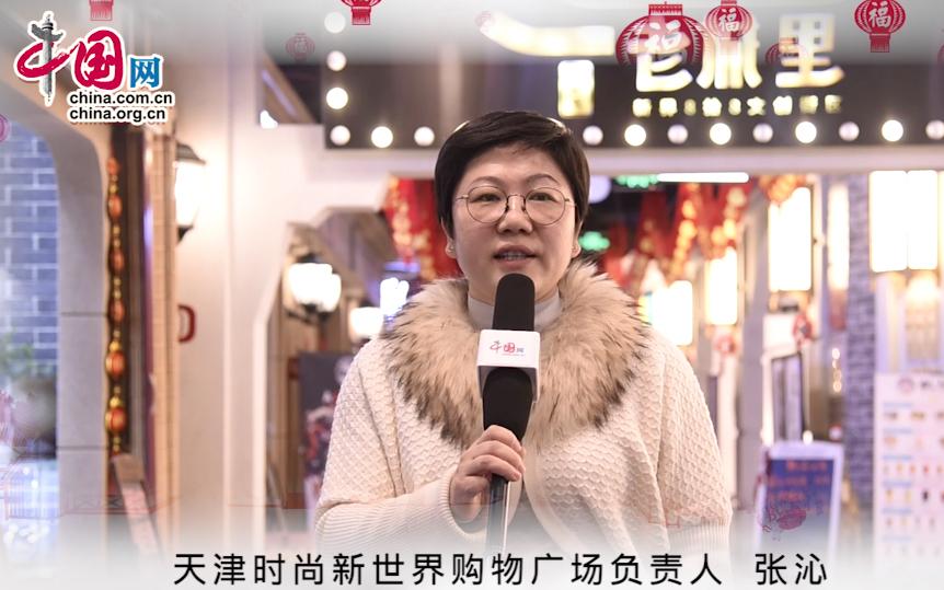 天津新世界恭祝全国人民新春快乐