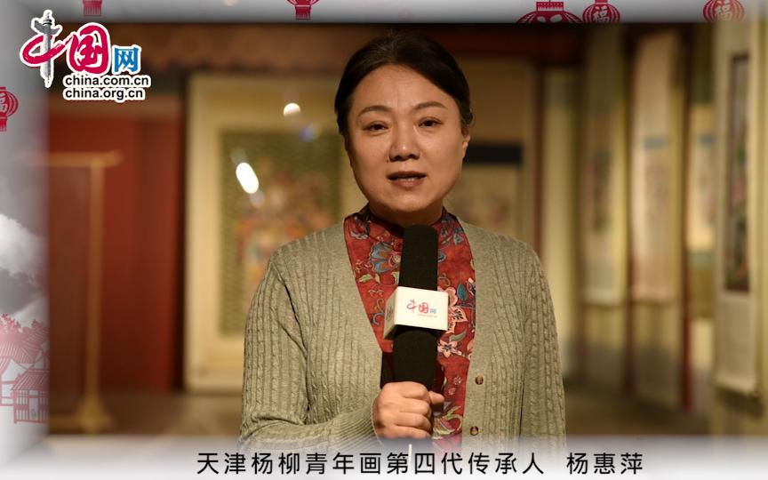 天津杨柳青画社恭祝全国人民新春快乐