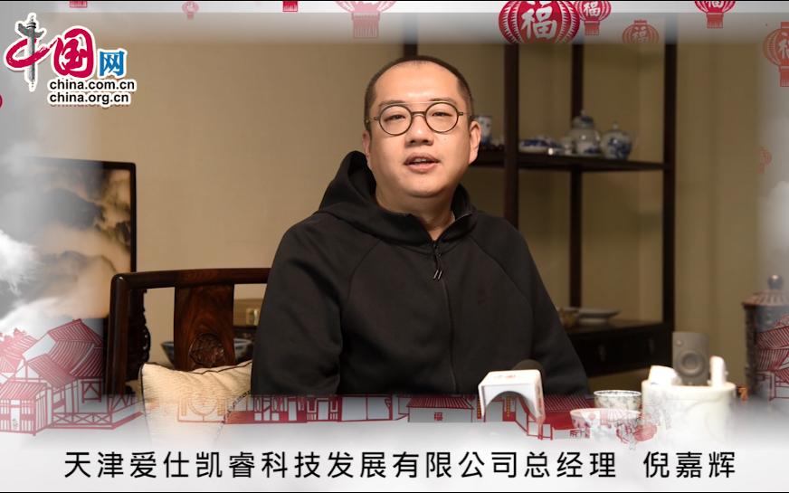 天津爱仕凯睿科技发展有限公司恭祝全国人民新春快乐