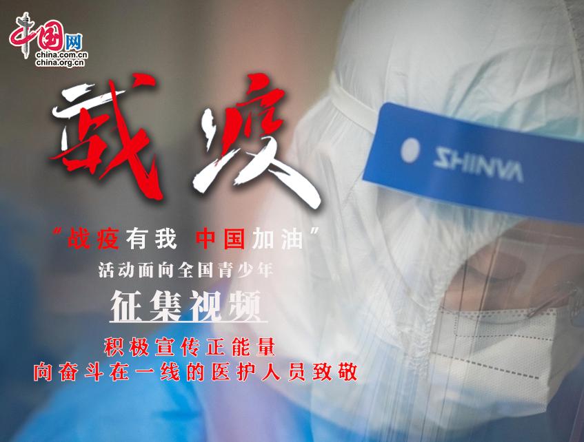 """公益徵集:全國青少年視頻倡議""""戰疫有我,中國加油"""""""