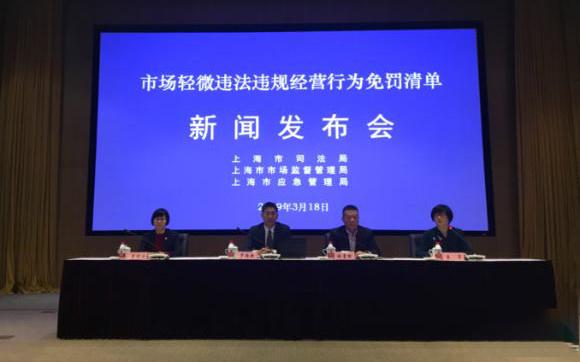 上海推出文化市场免罚清单