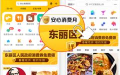 天津发放300万元电子消费券 助力经济复苏