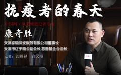 天津家瑞保安公司康奇胜:筑牢抗疫的第一道防线