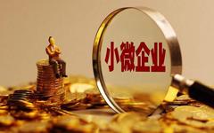 武漢紓困救助中小微企業