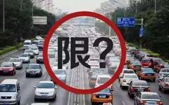 """北京:""""五一""""假期後暫不恢復機動車尾號限行"""