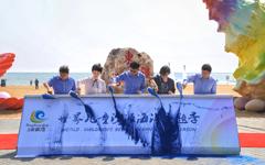 """天津東疆灣沙灘景區發佈""""世界兒童沙灘海洋主題季"""""""