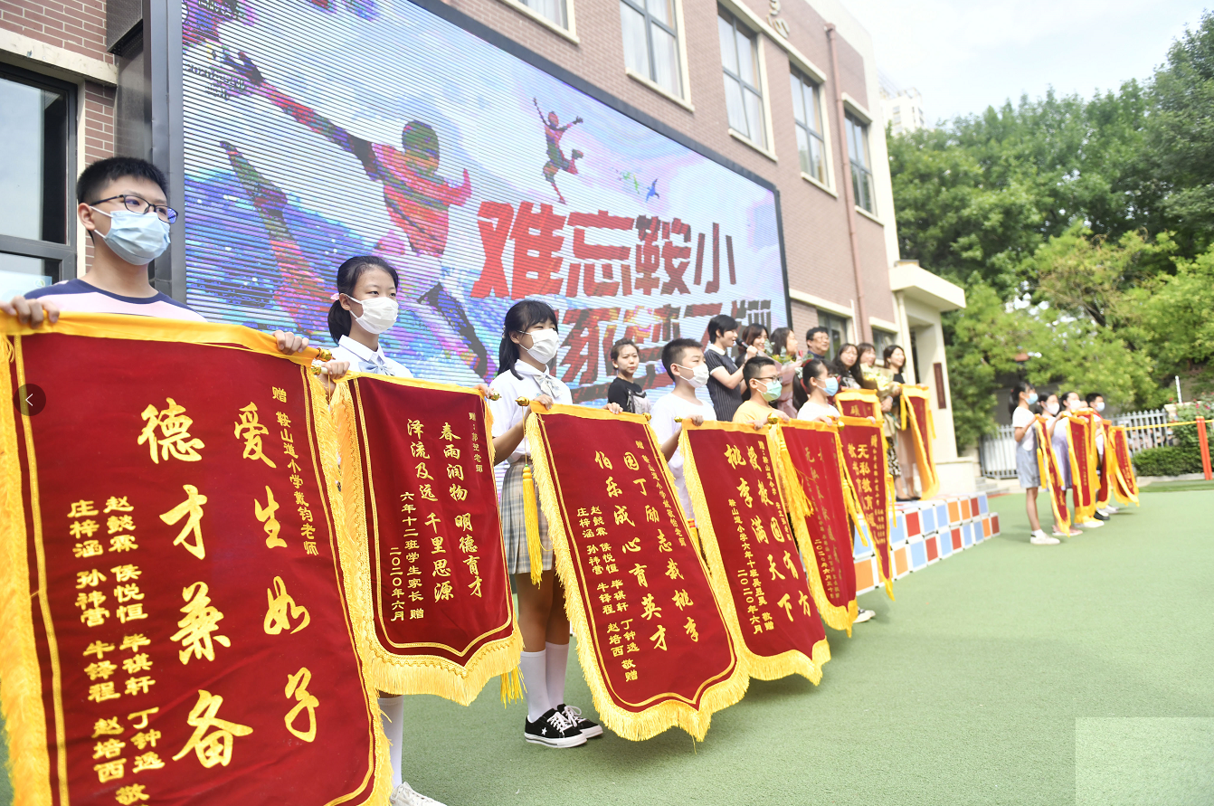 難忘鞍小 逐夢飛翔—鞍山道小學2020年六年級畢業典禮