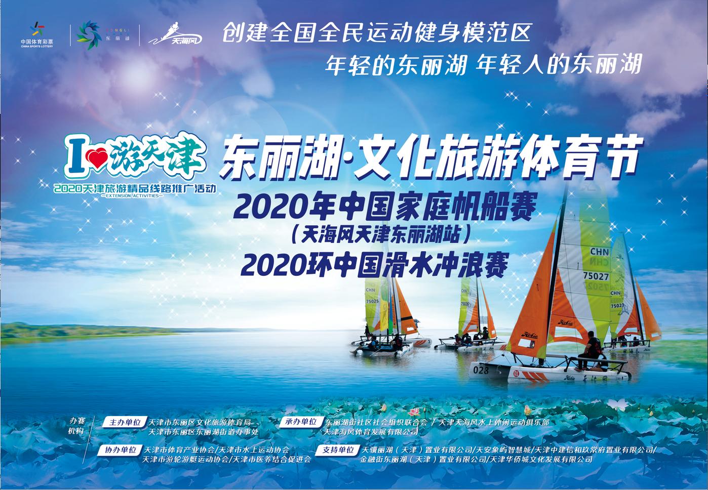 天津东丽湖•文化旅游体育节即将开幕