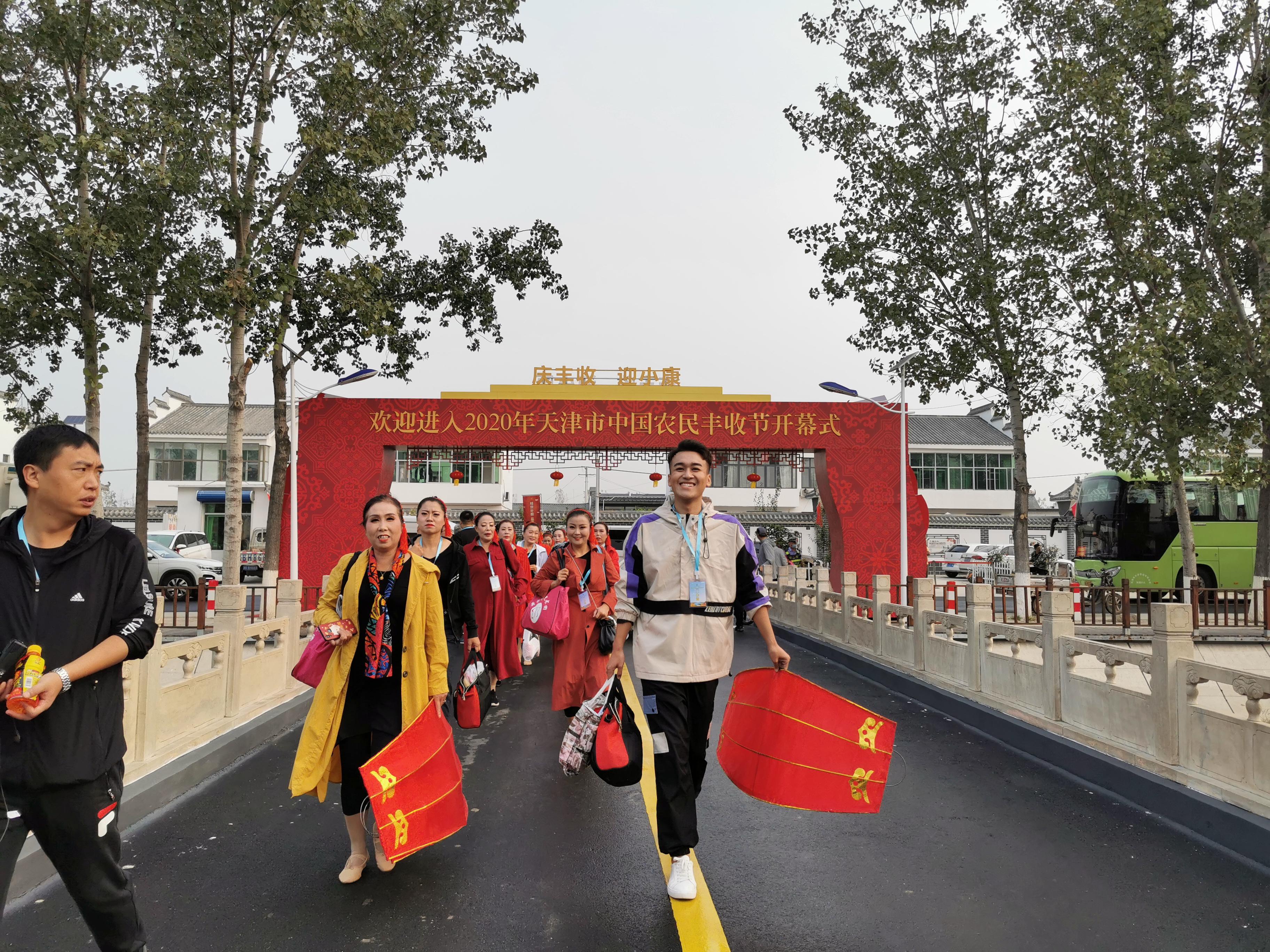 """2020年天津市""""中國農民豐收節""""開幕"""