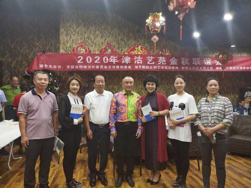 2020年津沽藝苑金秋聯誼會