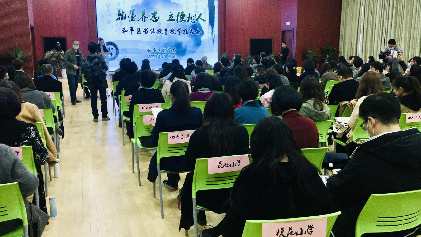天津和平推动书法教育再上新台阶
