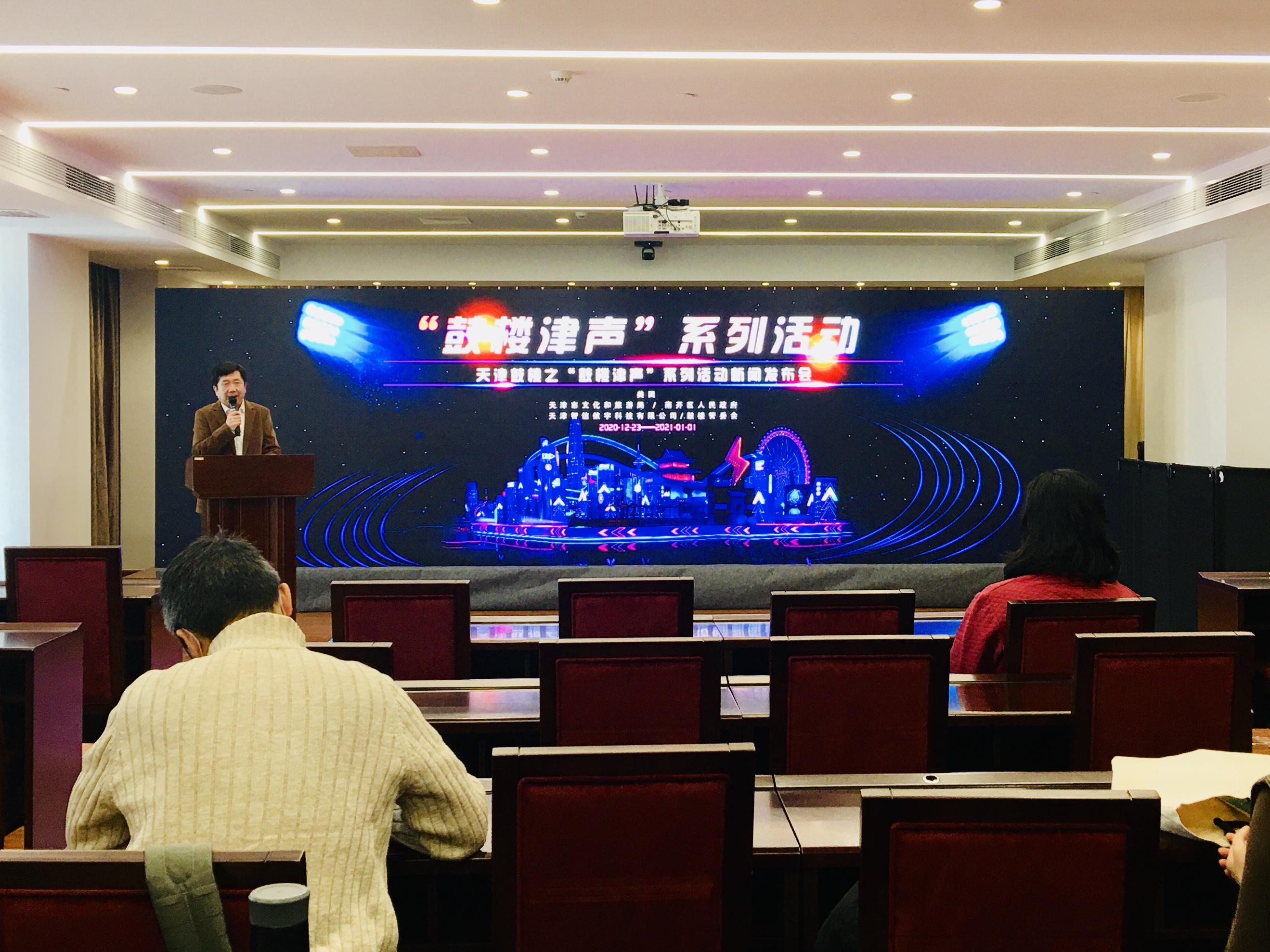 天津将在鼓楼举办庆生、跨年灯光秀活动